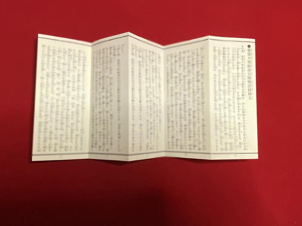 聖天教の経典